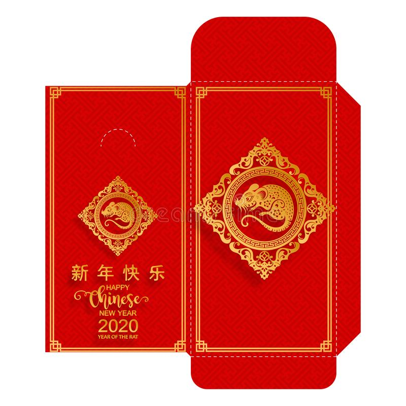 Pacote 2020 vermelho chinês dos envelopes do dinheiro do ano novo ilustração stock