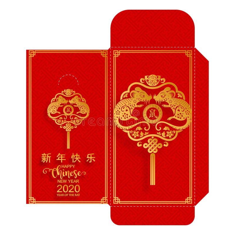 Pacote 2020 vermelho chinês dos envelopes do dinheiro do ano novo ilustração do vetor