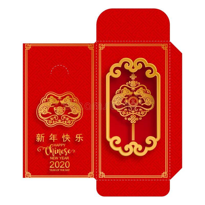 Pacote 2020 vermelho chinês dos envelopes do dinheiro do ano novo ilustração royalty free