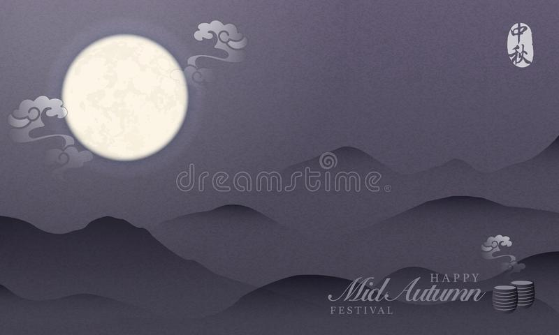 Paesaggio della retro di stile metà di di autunno di festival di incandescenza della luna piena nuvola cinese di spirale del fond illustrazione di stock