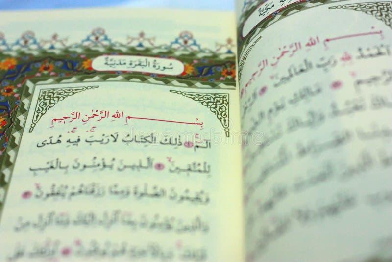 Paginaciones de Koran imagen de archivo libre de regalías