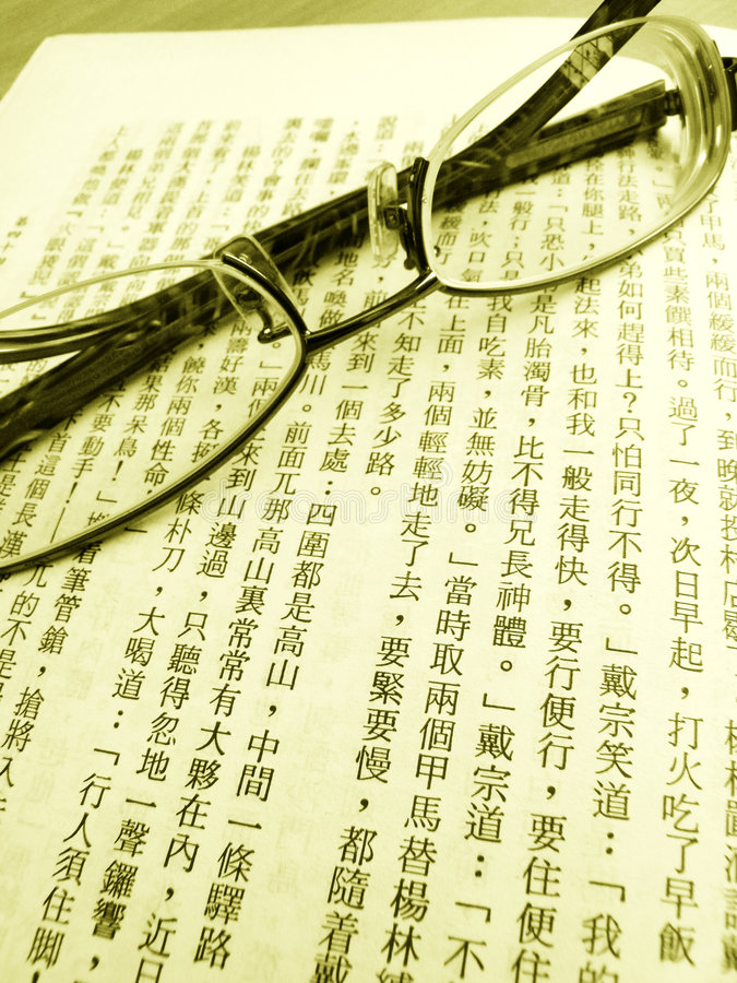Paires de glaces sur le livre chinois photographie stock