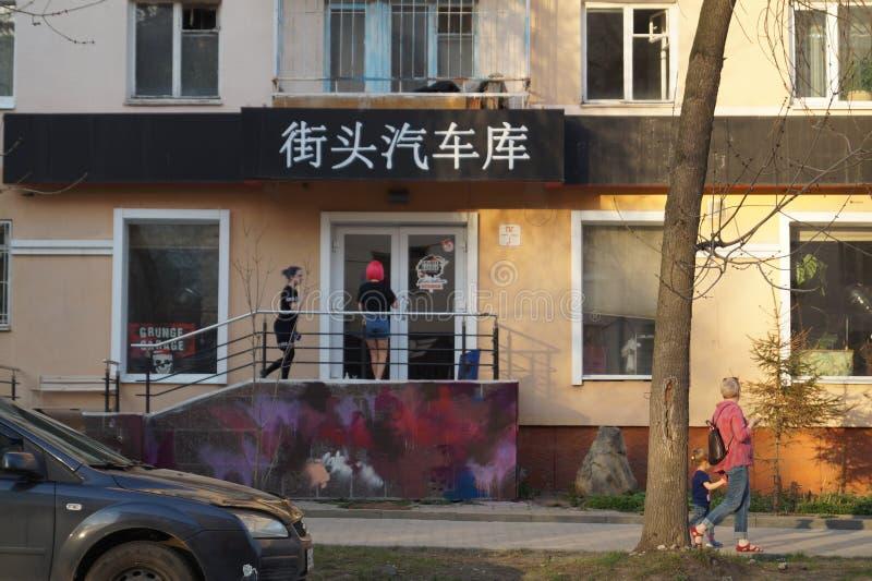 Paisagem urbana: vista dos 137 de construção, rua de Mamin-Sibiryak, estética asiática, salão de beleza da tatuagem fotos de stock royalty free