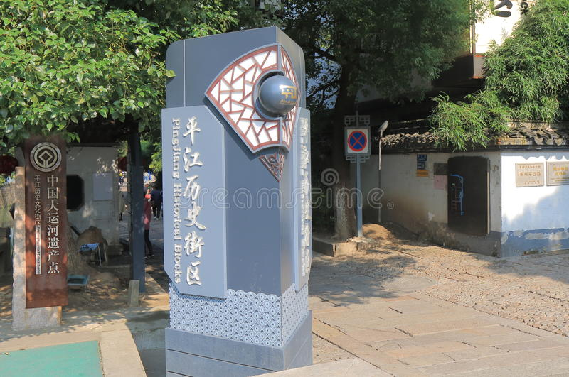 Paisaje urbano histórico Suzhou China de la calle de Pingjiang imagen de archivo