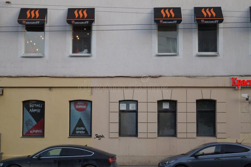 Paisaje urbano: un fragmento de la fachada de un edificio en la calle de Malyshev fotos de archivo