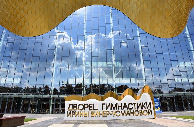 Palácio da ginástica de Irina Winer-Usmanova em Moscou fotos de stock royalty free
