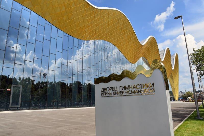 Palácio da ginástica de Irina Winer-Usmanova em Moscou fotografia de stock royalty free