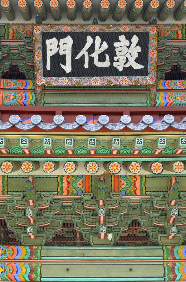Palácio de Changdeokgung em Seoul, Coreia do Sul imagem de stock royalty free