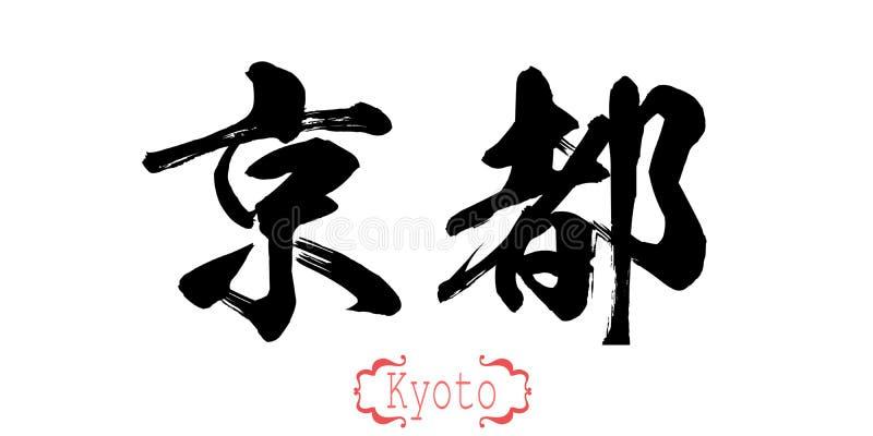 Palabra de la caligrafía de Kyoto en el fondo blanco stock de ilustración