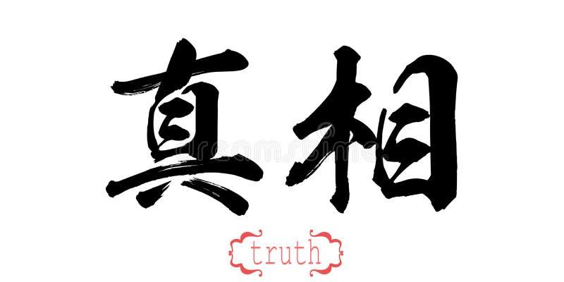 Palabra de la caligrafía de la verdad en el fondo blanco ilustración del vector