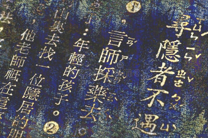 Palabras chinas imagenes de archivo