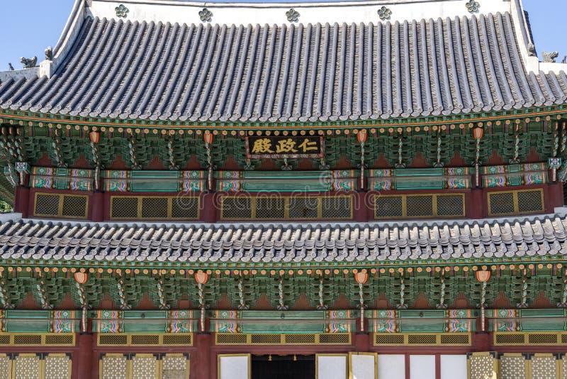 Palais de canalisation d'architecture de Changdeokgung photos libres de droits