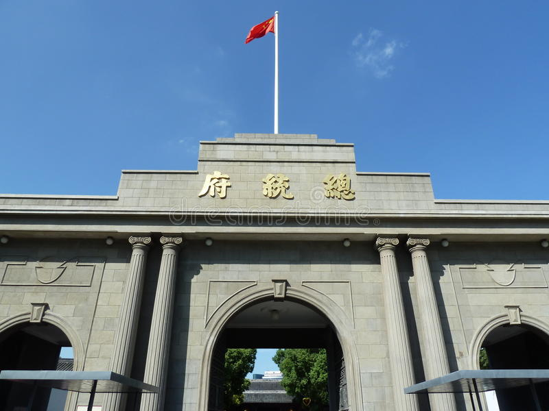 Palais présidentiel de Nanjing photo libre de droits