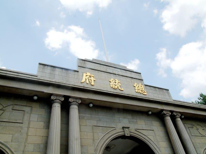 Palais présidentiel de Nanjing, de la Chine images stock