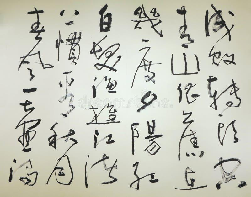 Palavra chinesa, caligrafia chinesa imagens de stock royalty free
