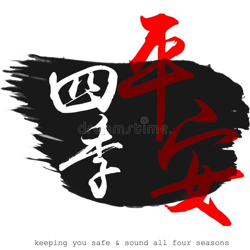 Palavra chinesa da caligrafia de mantê-lo seguro & sadio todas as quatro estações ilustração stock