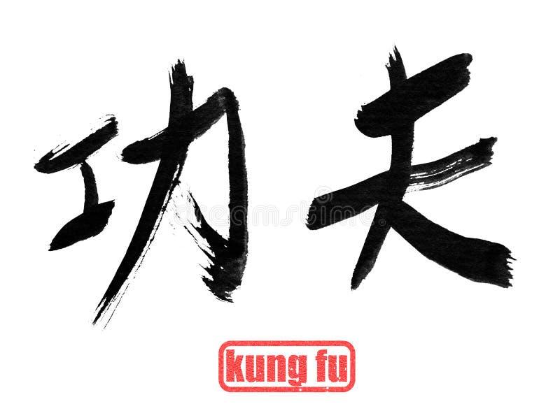 Palavra da caligrafia, kung-fu ilustração do vetor