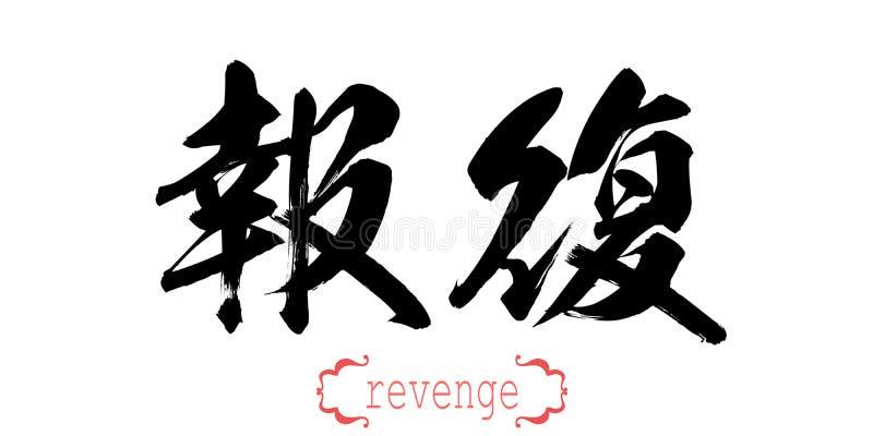 Palavra da caligrafia da vingança no fundo branco ilustração royalty free