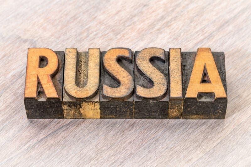 Palavra de Rússia no tipo da madeira do vintage imagem de stock
