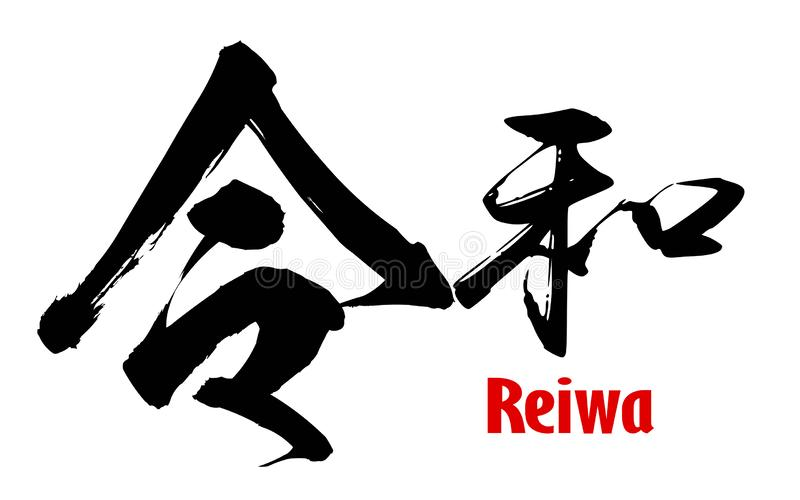 Palavra japonesa de Reiwa ilustração royalty free