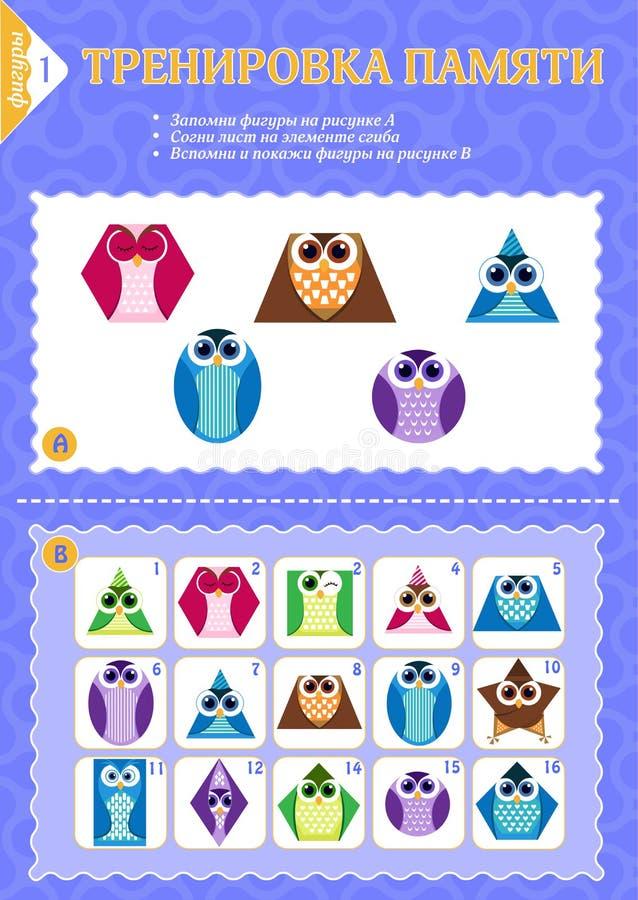 Pamięć dzieci geometrii gemowi kształty ilustracja wektor