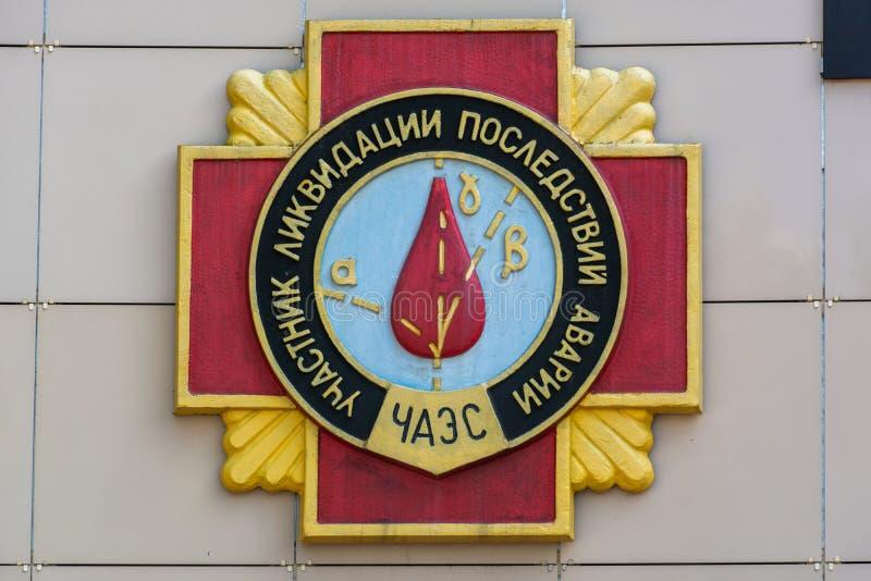 Pami?tkowy medal Katastrofa na Chernobyl władzie fotografia stock