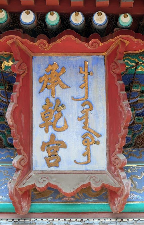 Panel med motto ovanför ingången till Hallen i Forbiddenet City, Peking royaltyfri bild