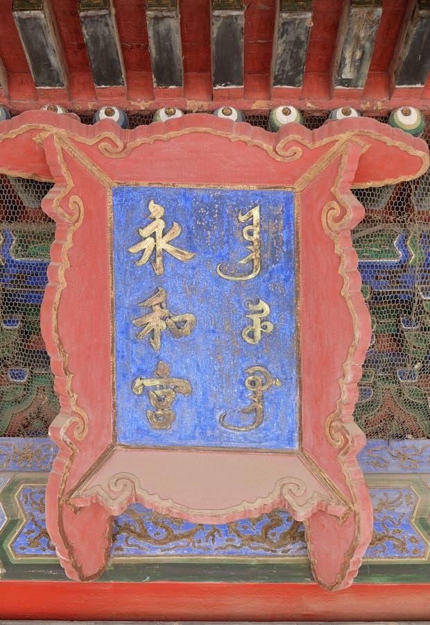 Panel med motto ovanför ingången till Hallen i Forbiddenet City, Peking royaltyfri foto