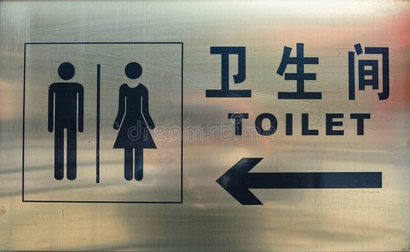 Panneau de signe de toilette photo libre de droits