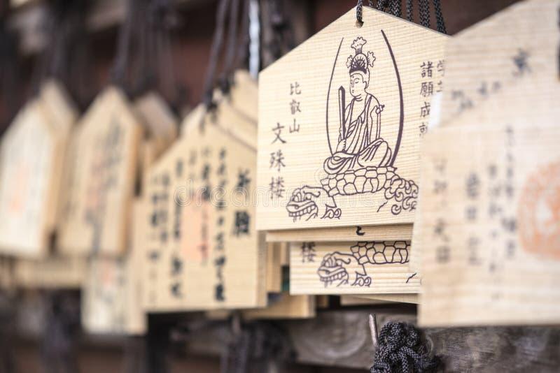 Panneau en bois de culte de temple bouddhiste japonais Enryaku-JI sur M photographie stock libre de droits
