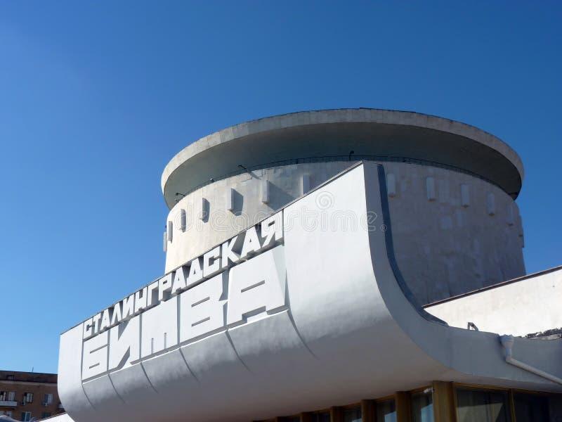 Panorama del museo della battaglia di Stalingrad fotografia stock