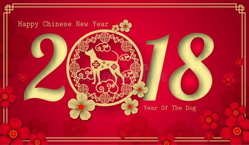 Papel chinês do ano 2018 novo que corta o ano do projeto FO do vetor do cão ilustração do vetor