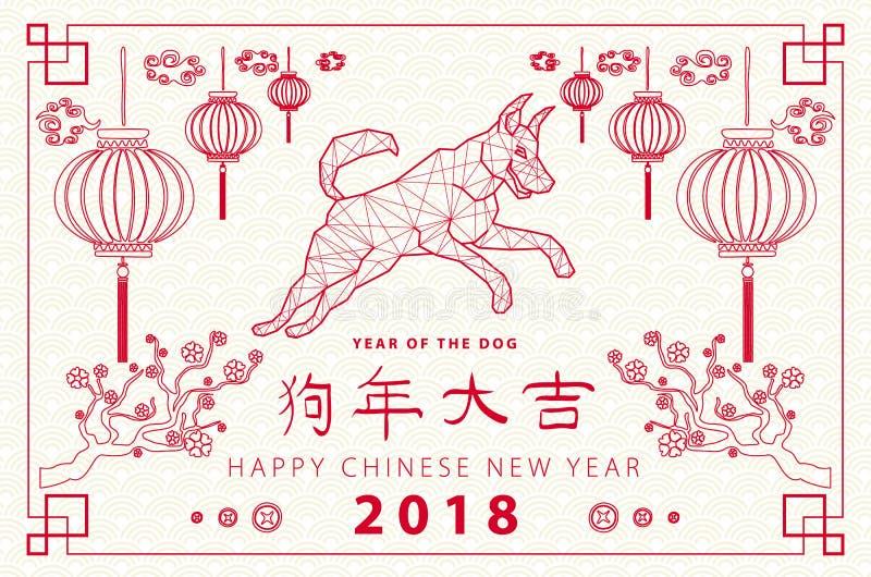 Papel chino de Año Nuevo 2018 que corta el año de perro con el jeroglífico del flor del ciruelo: Perro libre illustration