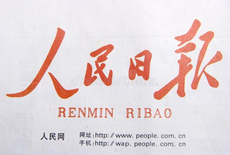 Papel da notícia do estado de China imagem de stock royalty free