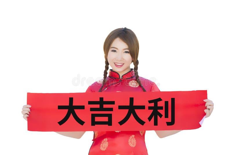 Papel vazio vermelho da posse chinesa da menina fotos de stock