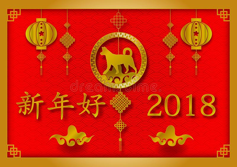 Paper art style of Happy Chinese New Year 2018 background. Year of the Dog Concept. vector illustration background vector illustration
