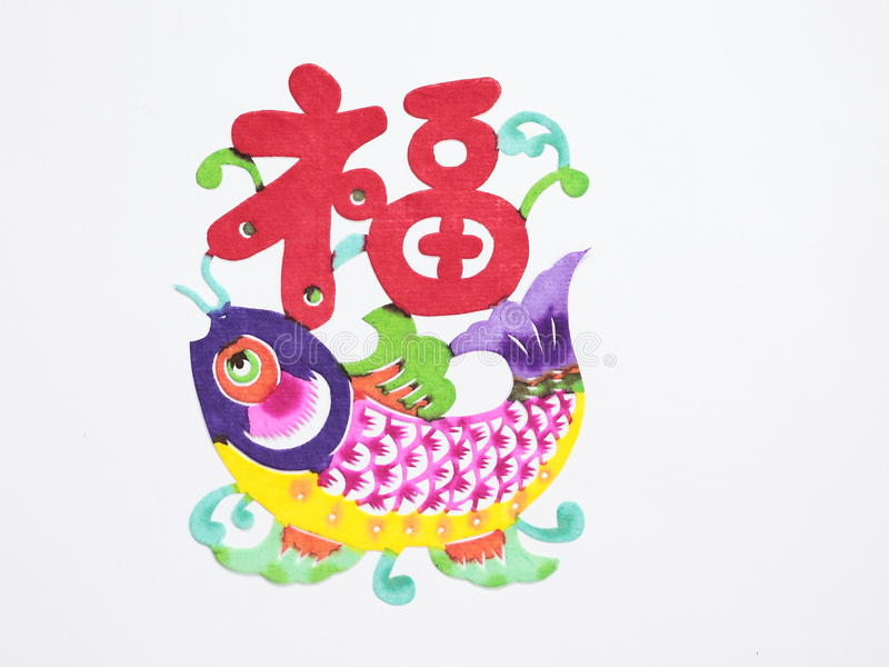 Paper-cut of fish. Paper-cutting is a traditional Chinese folk art. Paper-cut of fish and Chinese character Fu (meaning happiness)which represents good luck and stock image