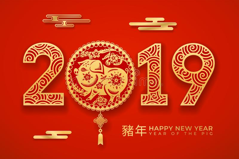 Paper cut for 2019 new year with pig zodiac sign. Celebration paper cut for 2019 new year with pig zodiac sign. Piggy with clouds for chinese holiday card royalty free illustration