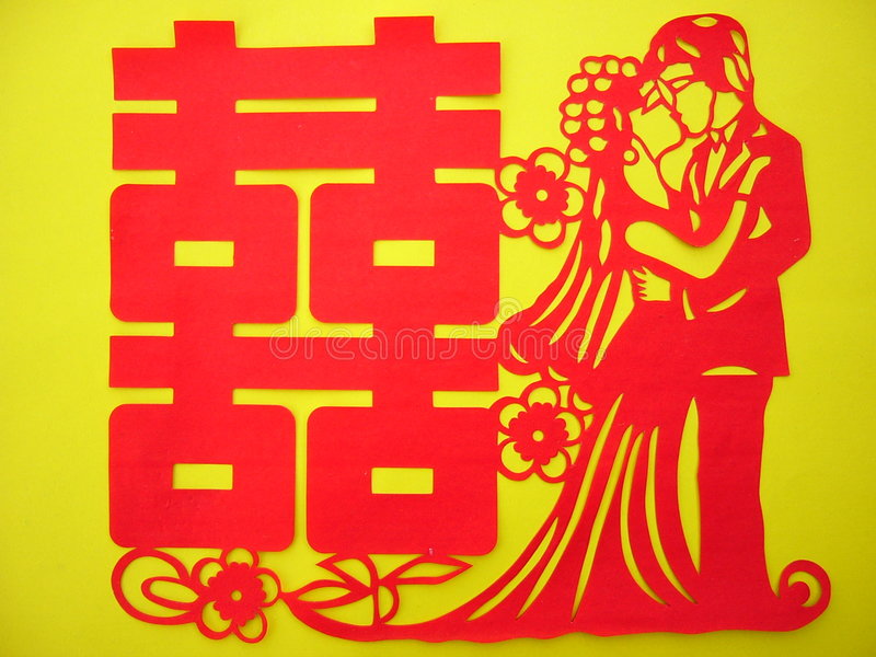 Papercutting chinois : Double bonheur rouge (vetical) photos libres de droits