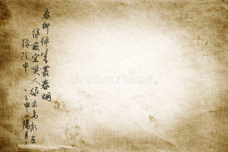 Papier avec des hiéroglyphes photographie stock libre de droits