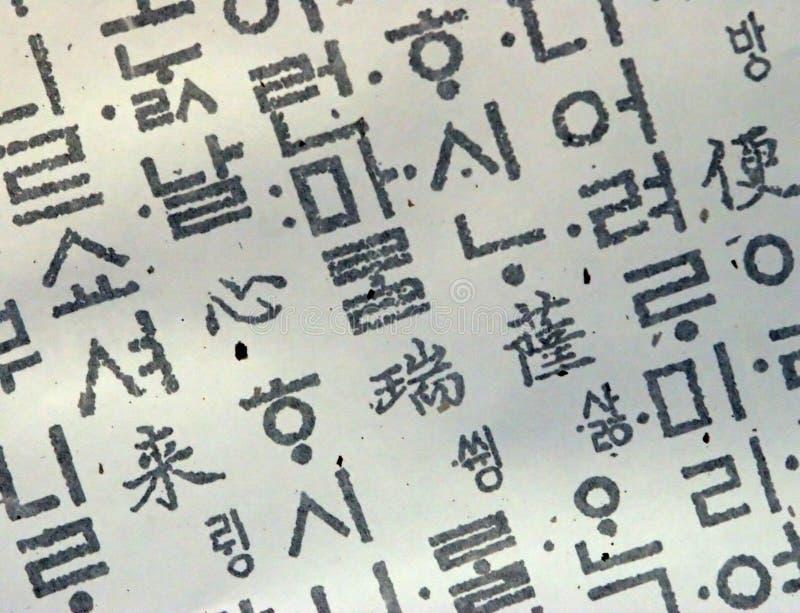 Papier coréen images stock