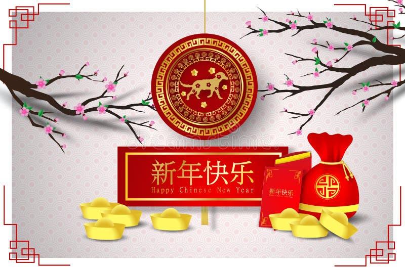 Papierowa sztuka 2018 Szczęśliwych Chińskich nowy rok z psem i Sakura tre royalty ilustracja