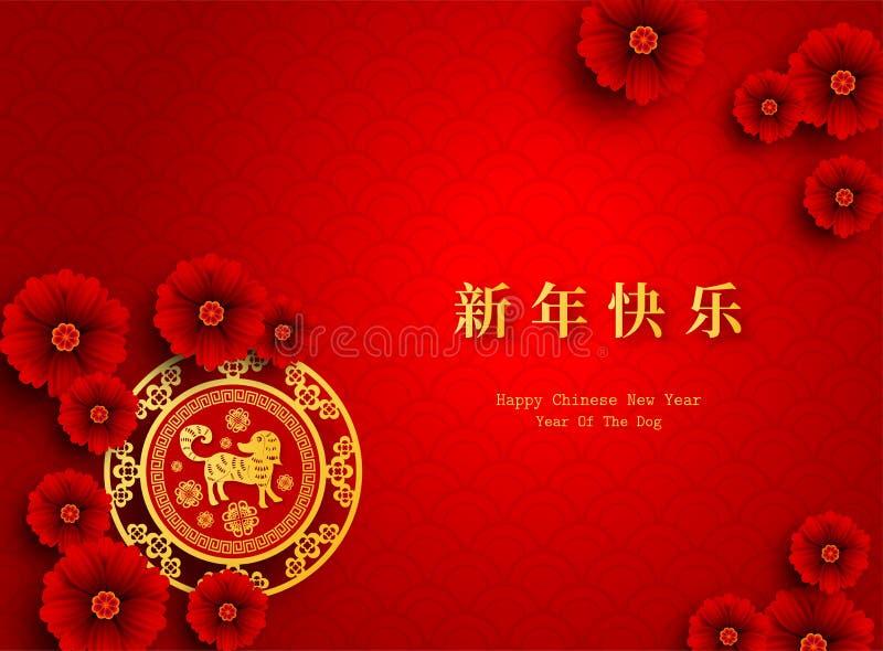 Papierschnittjahr 2018 Chinesischen Neujahrsfests des Hundevektor-Designs FO lizenzfreie abbildung