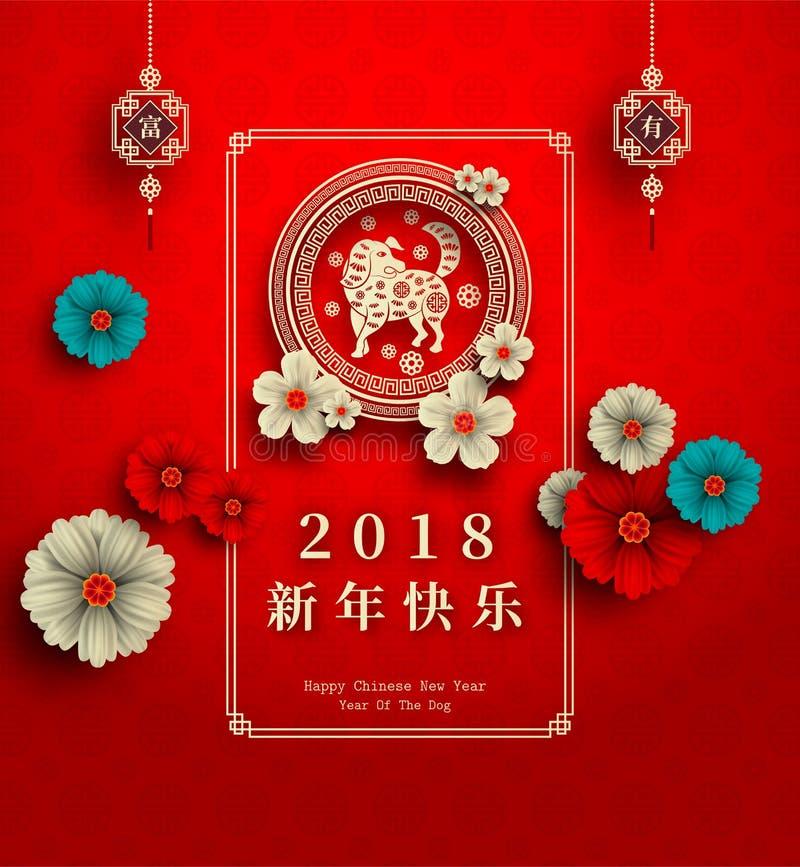 Papierschnittjahr 2018 Chinesischen Neujahrsfests des Hundevektor-Designs FO stock abbildung