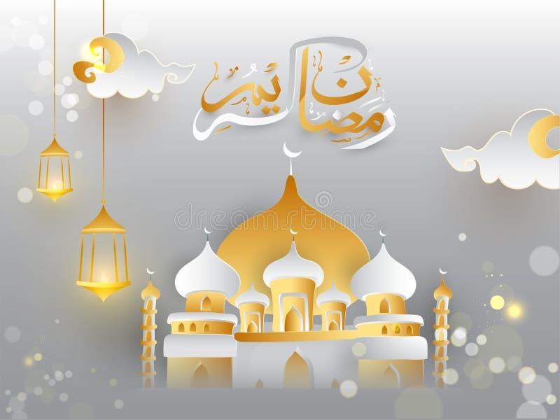 Papieru cięcia stylu meczet z Arabską kaligrafią Ramadan Kareem royalty ilustracja