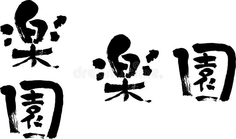 Paradis balayé de kanji illustration de vecteur