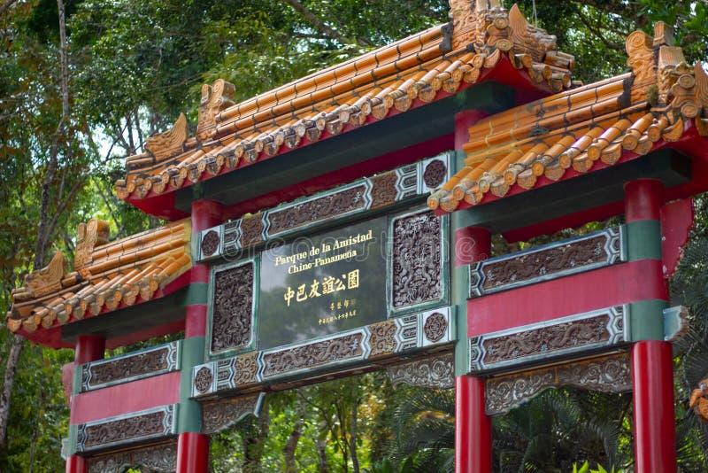 Parc de l'amitié chinoise panaméenne images libres de droits