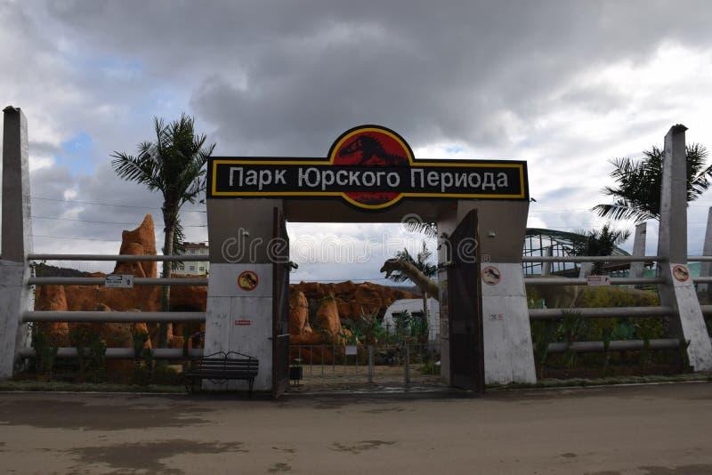 Parco Jurassic fotografia stock
