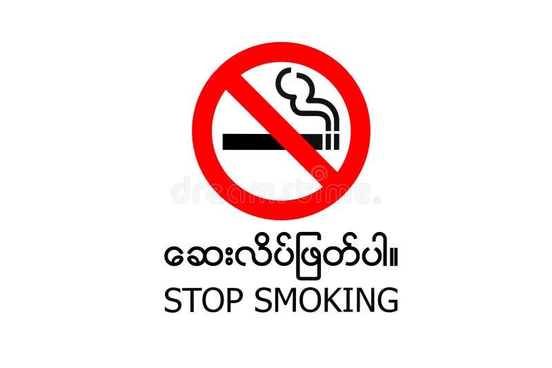 Pare de fumar Myanmar com língua burmese ilustração royalty free