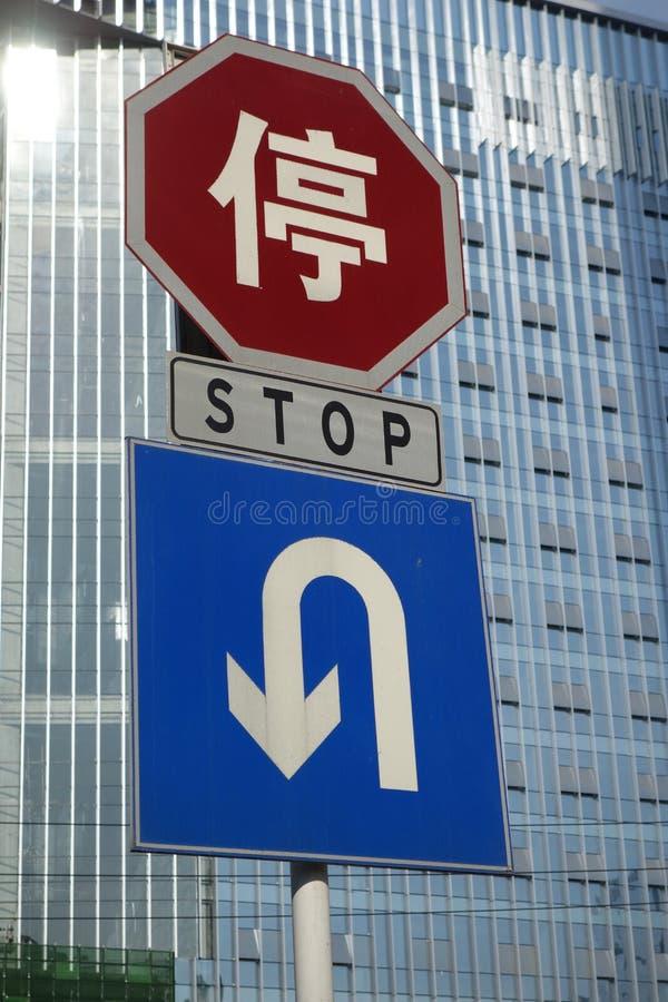 Pare o sinal com gerenciem ao redor fotografia de stock royalty free